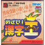 Neo Geo Pocket Color Mezase! Kanji Ou
