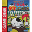 Game Gear Tama & Friends: 3-Choume Kouen Tamalynpic