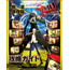 Book - Persona 4 The Ultimate Capture Guide