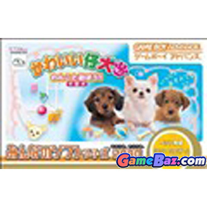 GBA Kawaii Koinu Mini: Wanko to Asobou!! Kogatainu (Minna no Soft Series) Picture / Boxart