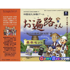GC Pilgrimage [Pedometer Set]  Picture / Boxart