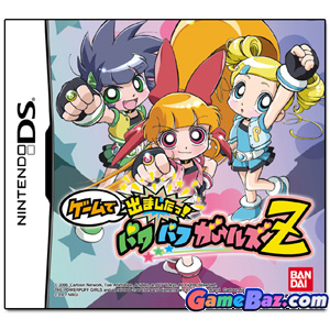 NDS Game de Demashita! Powerpuff Girls Z Picture / Boxart
