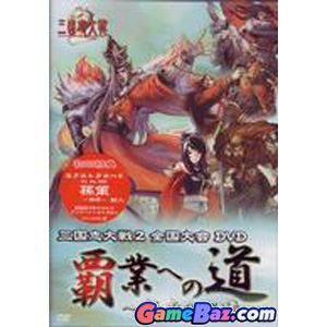 Movie - Sangokushi Taisen 2 Zenkoku Taikai DVD Hagyo E No Michi Ryuko No Hoko Picture / Boxart