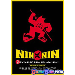 Japanese Movie - Nin x Nin Ninja Hattori-kun The Movie Premium Edition [dts] Picture / Boxart