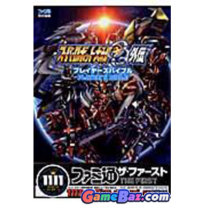Book - Super Robot Taisen OG: Original Generations Gaiden Player s Bible Picture / Boxart