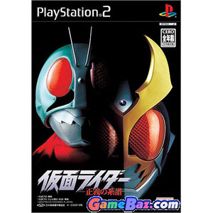 PS2 Masked Kamen Rider ~ Genealogy of Justice ~ Picture / Boxart